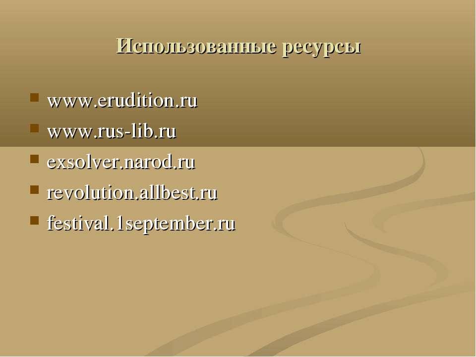 Использованные ресурсы www.erudition.ru www.rus-lib.ru exsolver.narod.ru revo...