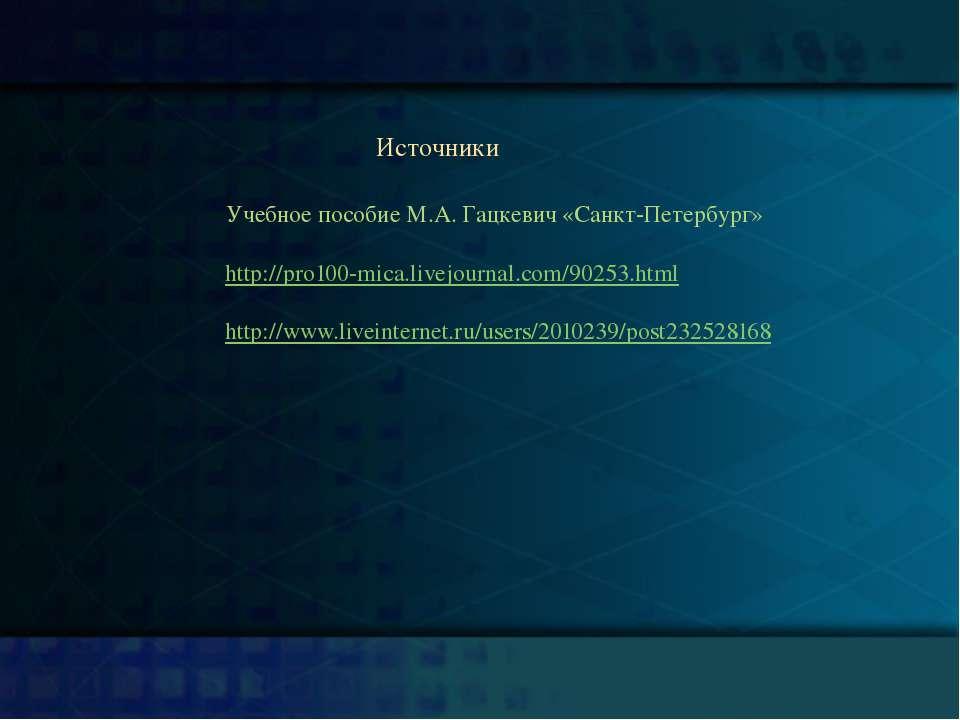 http://pro100-mica.livejournal.com/90253.html http://www.liveinternet.ru/user...