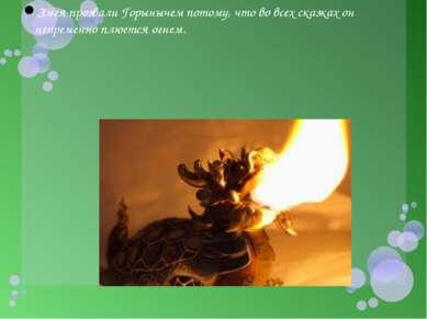 Змея прозвали Горынычем потому, что во всех сказках он непременно плюется огнем.