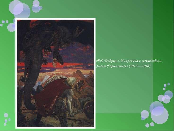 Виктор Михайлович Васнецов: «Бой Добрыни Никитича с семиглавым Змеем Горыныче...