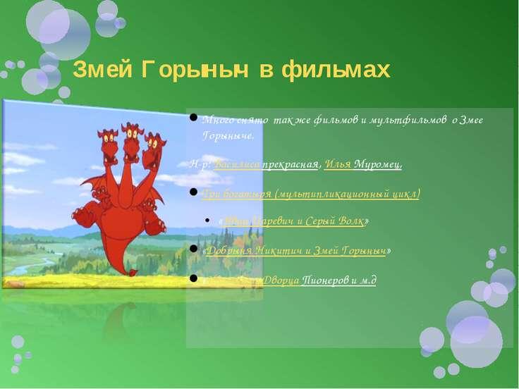 Змей Горыныч в фильмах Много снято так же фильмов и мультфильмов о Змее Горын...