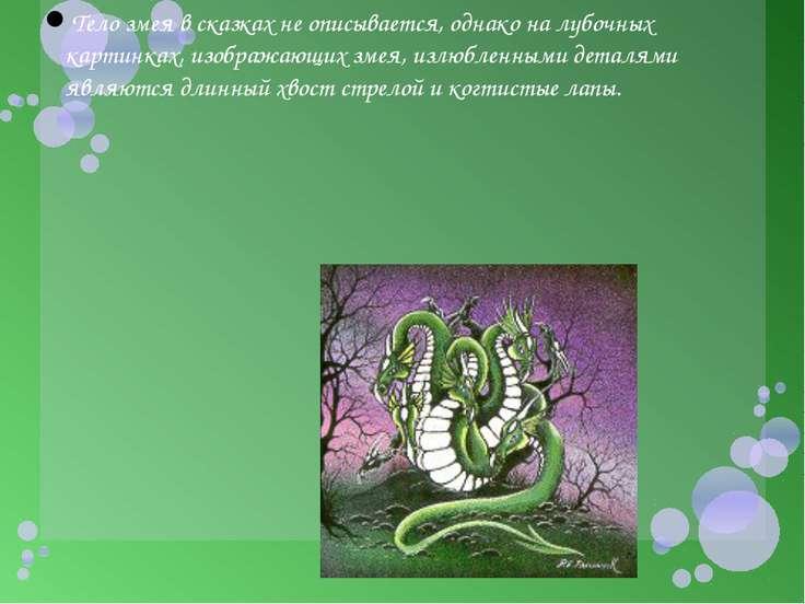 Тело змея в сказках не описывается, однако на лубочных картинках, изображающи...