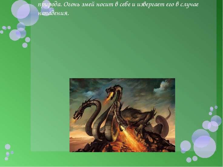 Еще одной важной особенностью змея является его огневая природа. Огонь змей н...