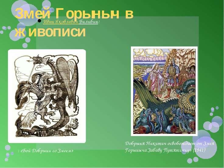 Змей Горыныч в живописи Иван Яковлевич Билибин: : «Бой Добрыни со Змеем» Добр...