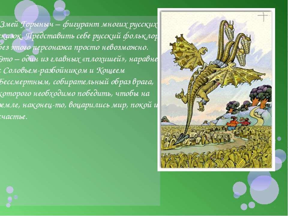 Змей Горыныч – фигурант многих русских сказок. Представить себе русский фольк...