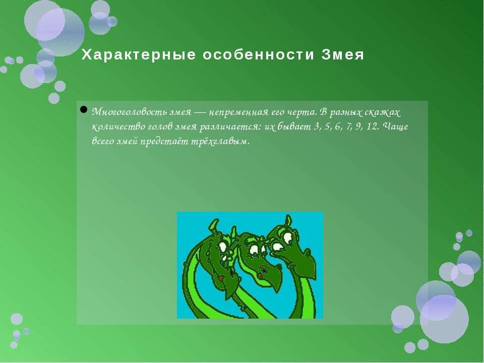 Характерные особенности Змея Многоголовость змея — непременная его черта. В р...