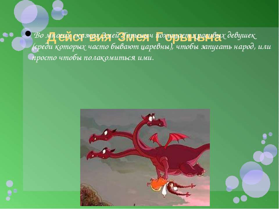 Действия Змея Горыныча Во многих сказках Змей Горыныч похищает красивых девуш...