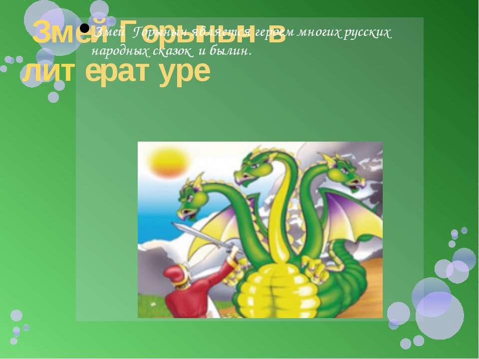 Змей Горыныч в литературе Змей Горыныч является героем многих русских народны...