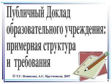 © Т.Г. Новикова, А.С. Прутченков, 2007