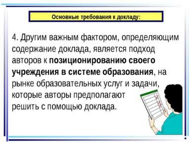 Основные требования к докладу: 4. Другим важным фактором, определяющим содерж...