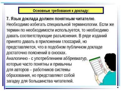 Основные требования к докладу: 7. Язык доклада должен понятным читателю. Необ...