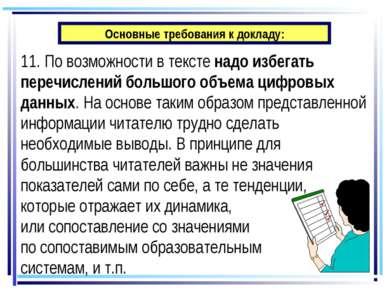 Основные требования к докладу: 11. По возможности в тексте надо избегать пере...