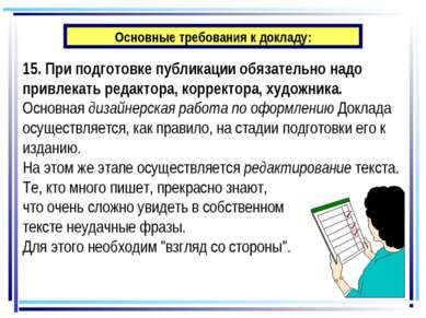 Основные требования к докладу: 15. При подготовке публикации обязательно надо...
