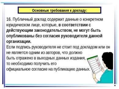 Основные требования к докладу: 16. Публичный доклад содержит данные о конкрет...
