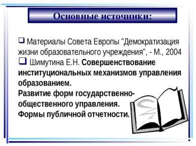 """Основные источники: Материалы Совета Европы """"Демократизация жизни образовател..."""