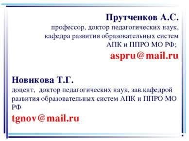 Прутченков А.С. профессор, доктор педагогических наук, кафедра развития образ...