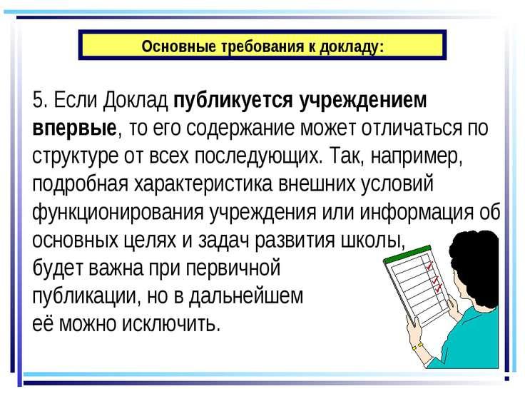 Основные требования к докладу: 5. Если Доклад публикуется учреждением впервые...