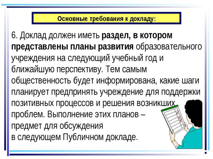 Основные требования к докладу: 6. Доклад должен иметь раздел, в котором предс...