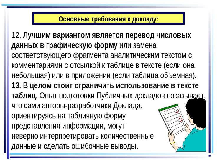 Основные требования к докладу: 12. Лучшим вариантом является перевод числовых...