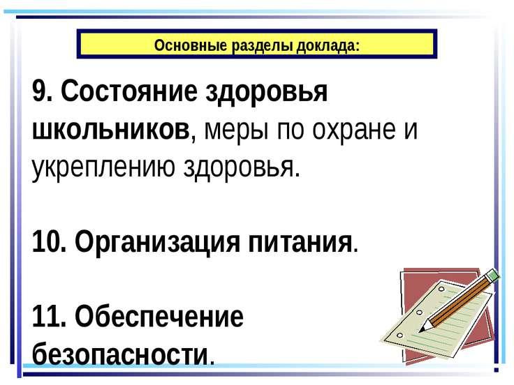 Основные разделы доклада: 9. Состояние здоровья школьников, меры по охране и ...