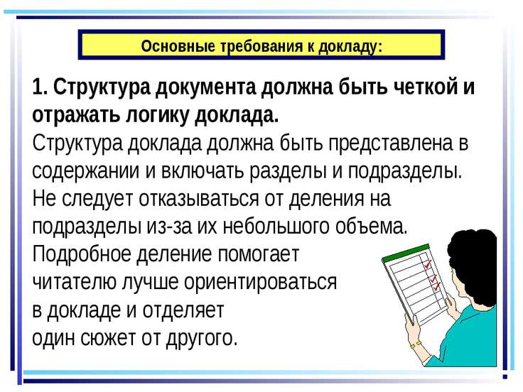 Основные требования к докладу: 1. Структура документа должна быть четкой и от...