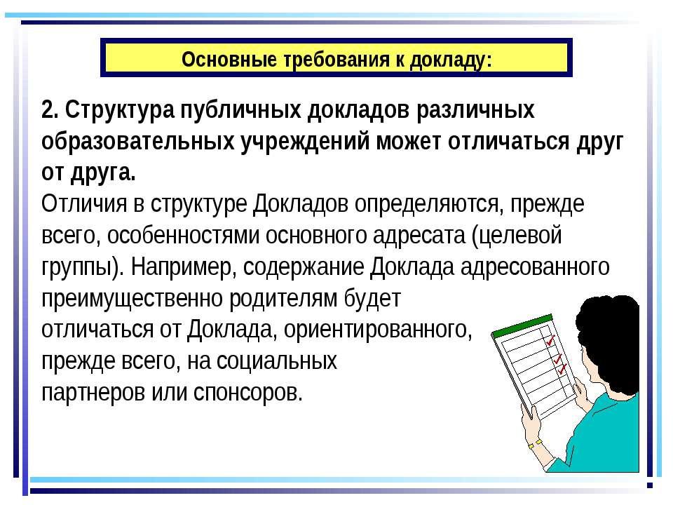 Основные требования к докладу: 2. Структура публичных докладов различных обра...