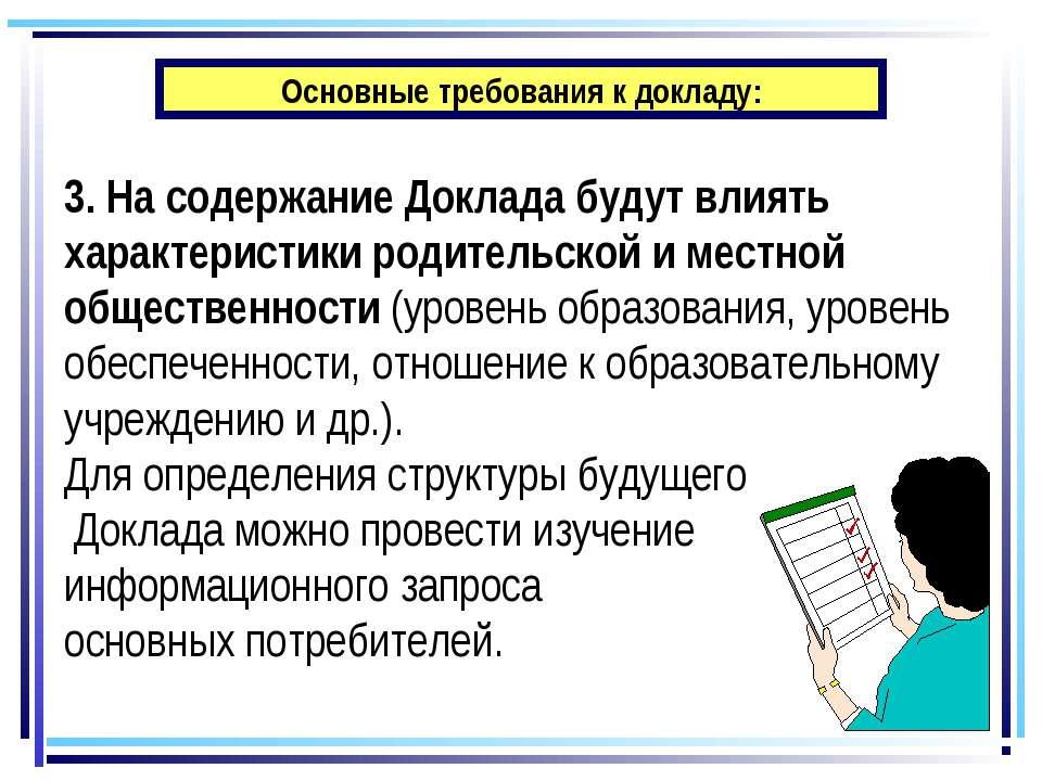 Основные требования к докладу: 3. На содержание Доклада будут влиять характер...