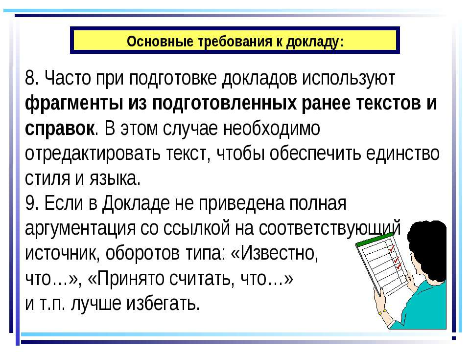 Основные требования к докладу: 8. Часто при подготовке докладов используют фр...