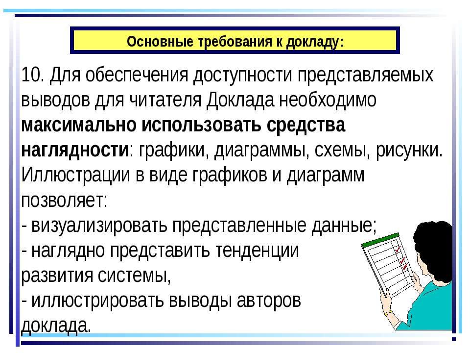Основные требования к докладу: 10. Для обеспечения доступности представляемых...