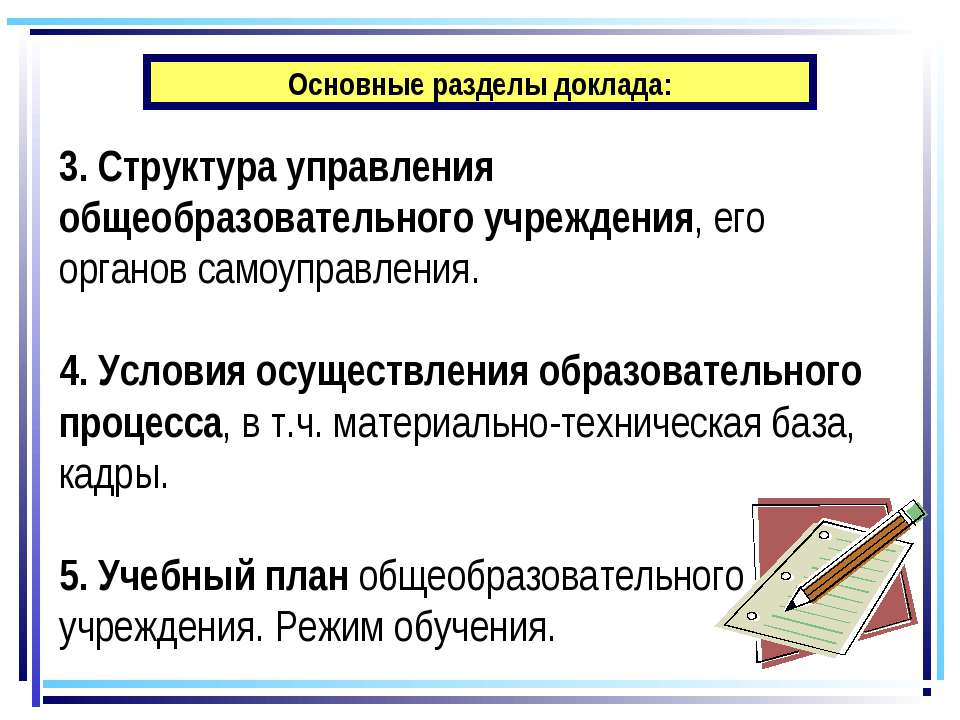 Основные разделы доклада: 3. Структура управления общеобразовательного учрежд...