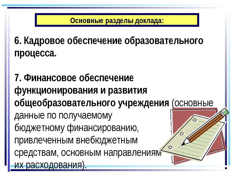 Основные разделы доклада: 6. Кадровое обеспечение образовательного процесса. ...