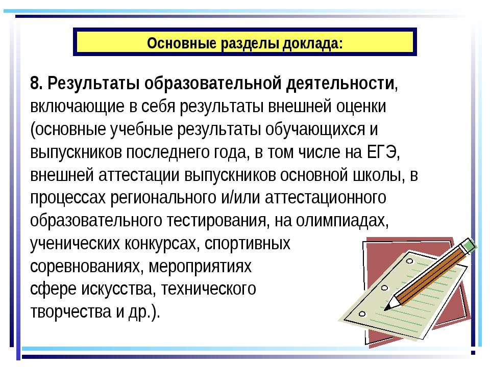 Основные разделы доклада: 8. Результаты образовательной деятельности, включаю...