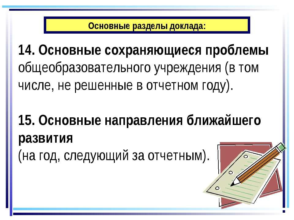 Основные разделы доклада: 14. Основные сохраняющиеся проблемы общеобразовател...
