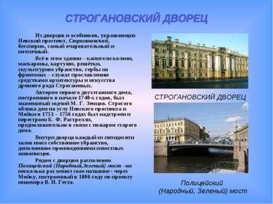 Из дворцов и особняков украшающих Невский проспект Строгановский бесспорно са...