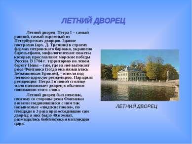 Летний дворец Петра I – самый ранний, самый скромный из Петербургских дворцов...