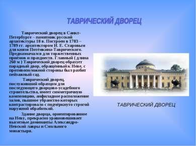 Таврический дворец в Санкт-Петербурге – памятник русской архитектуры 18 в. По...