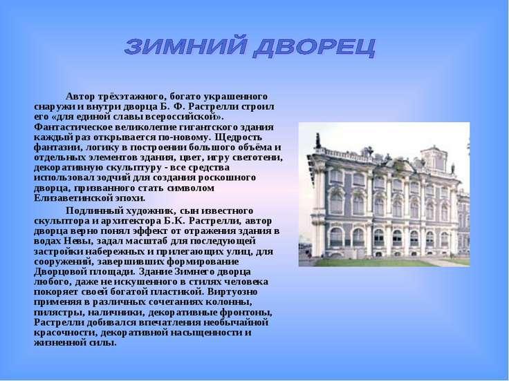 Автор трёхэтажного богато украшенного снаружи и внутри дворца Б Ф Растрелли с...