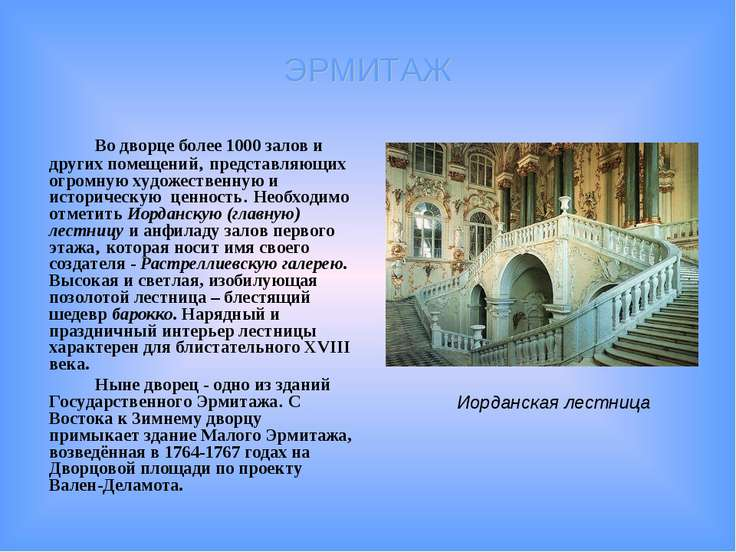 ЭРМИТАЖ Во дворце более 1000 залов и других помещений представляющих огромную...