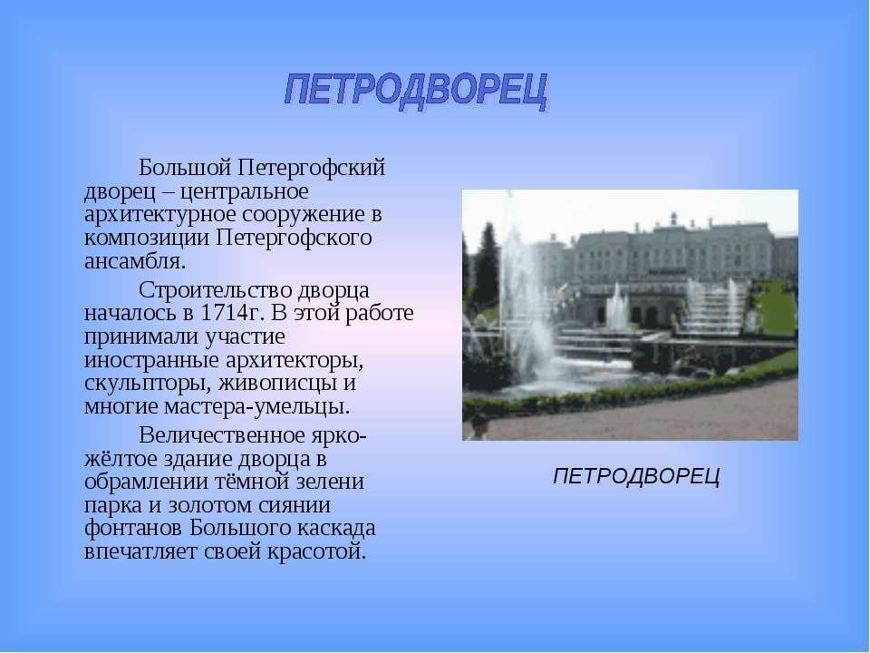 Большой Петергофский дворец – центральное архитектурное сооружение в композиц...