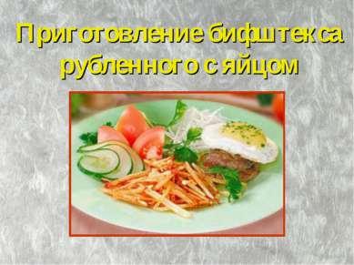 Приготовление бифштекса рубленного с яйцом