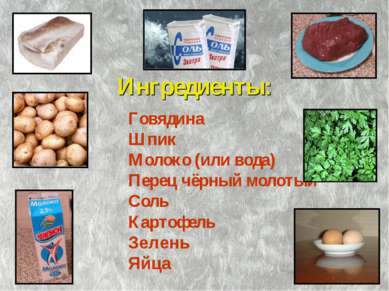 Ингредиенты: Говядина Шпик Молоко (или вода) Перец чёрный молотый Соль Картоф...