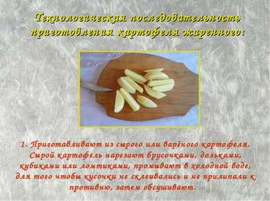 Технологическая последовательность приготовления картофеля жаренного: 1. Приг...