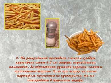 2. На раскалённый противень с жиром кладут картофель слоем 4-5 см, жарят, пер...