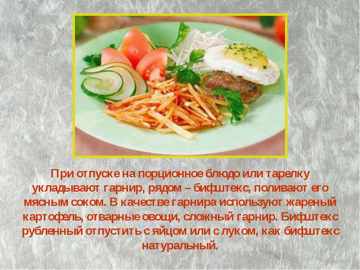 При отпуске на порционное блюдо или тарелку укладывают гарнир, рядом – бифште...