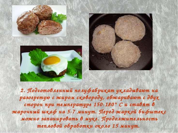 2. Подготовленный полуфабрикат укладывают на разогретую с жиром сковороду, об...