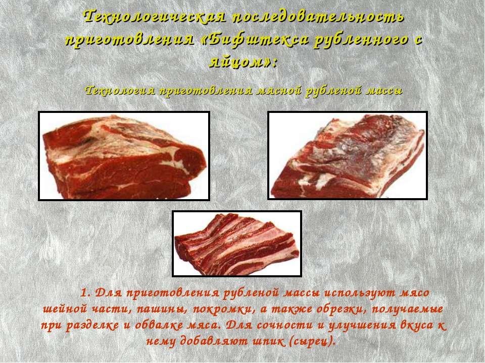 1. Для приготовления рубленой массы используют мясо шейной части, пашины, пок...
