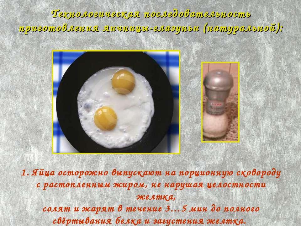 Технологическая последовательность приготовления яичницы-глазуньи (натурально...