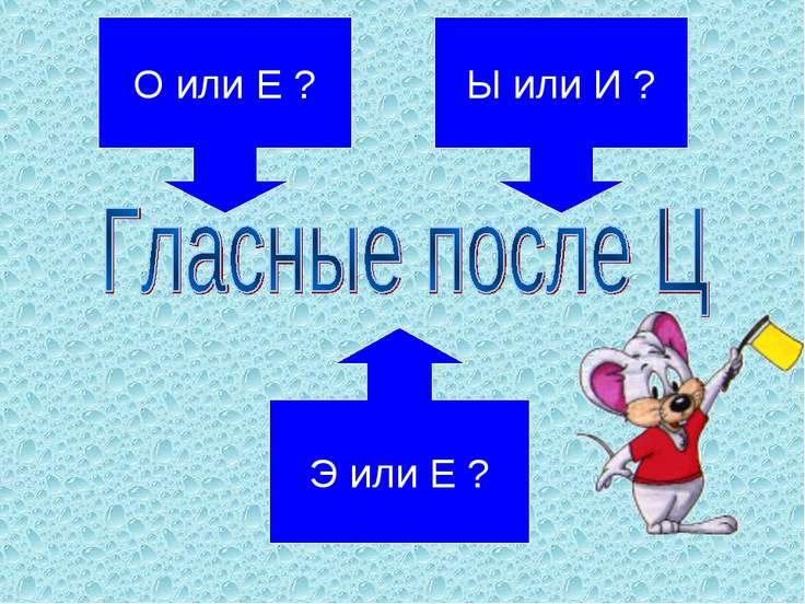 О или Е ? Ы или И ? Э или Е ?
