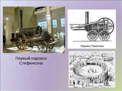 Первый паровоз Стефенсона