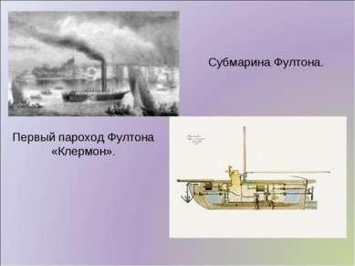 Первый пароход Фултона «Клермон». Субмарина Фултона.